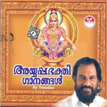 old malayalam film devotional songs free
