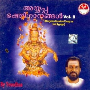 ayyappa gaanangal vol 6 tamil mp3 free download