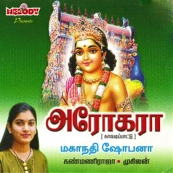 Uppukathu (full song) mahanadhi shobana download or listen.