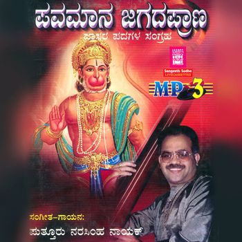 free download kannada devotional mp3 songs by puttur narasimha nayak