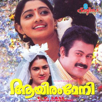 Aayiram Meni 2000 Malayalam Movie