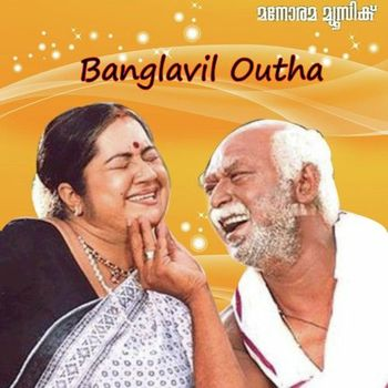 banglavil outha movie songs free