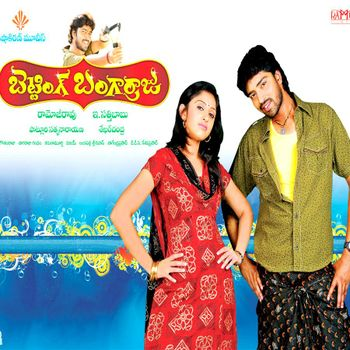 Betting bangarraju telugu movie songs 1 2 in decimal form betting lines