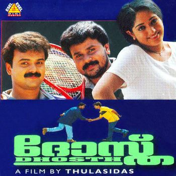 Dosth Malayalam Film Songs Mp3 Download