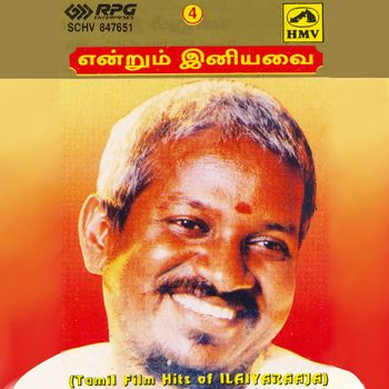 ilayaraja melody hits in tamil mp3 free download
