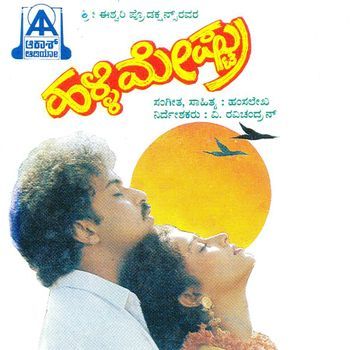 halli rambhe belli bombe kannada movie songs free