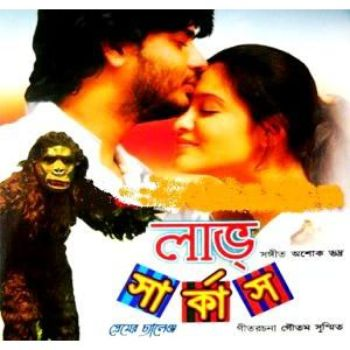 Bengali Movie Free Download Sites For Pc