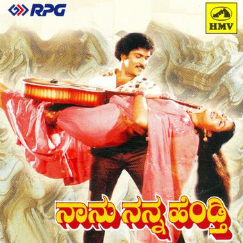 Karunada Tayi Sada Chinmayi - Nanu Nanna Hendti Kannada Movie Song Lyrics(Kannada Font)
