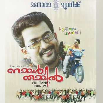 nammal malayalam mp3 songs download