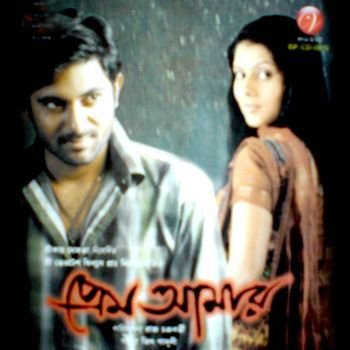 Prem amar indian bangla movie song download.