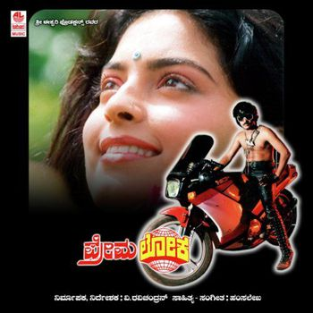 Premaloka songs lyrics