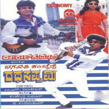 Devatha Manushya Kannada Movie Mp3 Songs Free Download