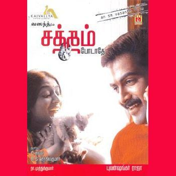 Satham podathey songs free mp3 download.