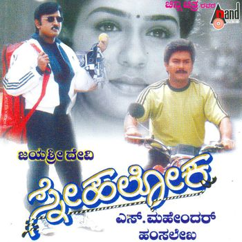 Snehaloka Kannada Mp3 Songs Free Download