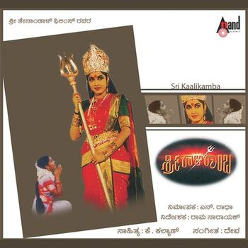 sri kalikamba kannada movie songs