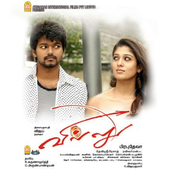 villu 2008 devi sri prasad listen to villu songs